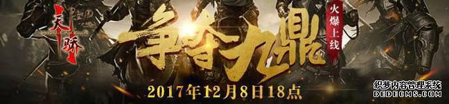 《天骄II》新服12月8日开启,持仗神器,驾驭魔兽!《争夺九鼎》!