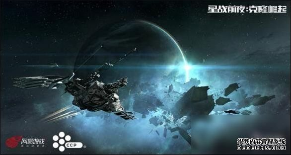 网易游戏代理EVE Online 定名星战前夜:克隆崛起