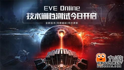 新挑战新起点 《EVE Online》国服删档测试今日开启