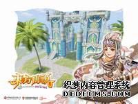 3D新网游《耐玩网页游戏》深秋出击