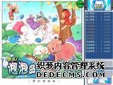 图:iGame再推新无限元宝网页游戏作 梦幻三国类页游即将上线