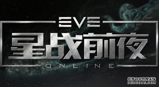 CCP:2年内中国将成为《EVE Online》的最大市场