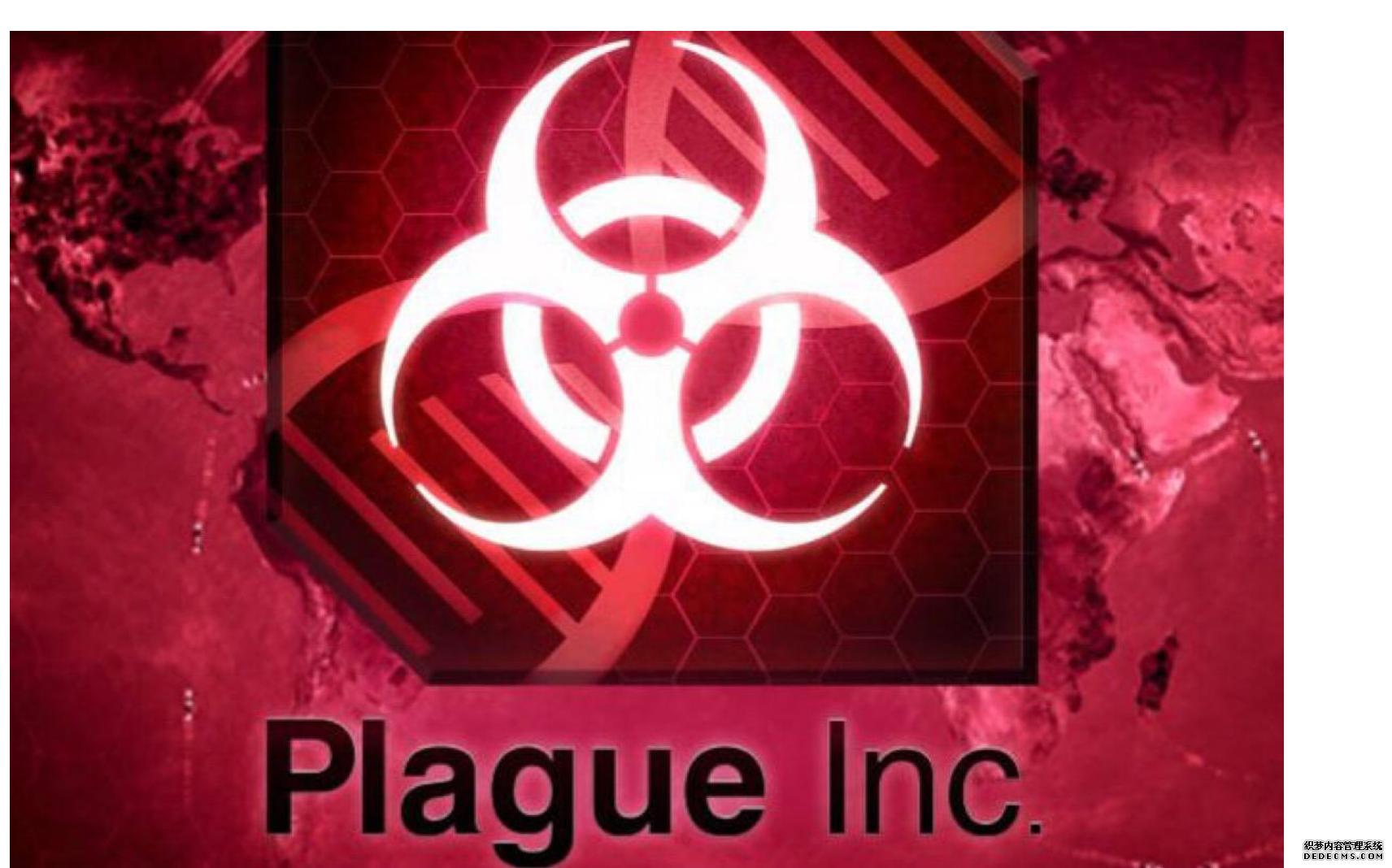 《瘟疫公司》声明:火爆的网页游戏这只是游戏 请从卫生部门获取信息